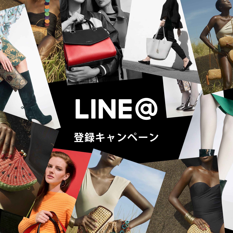 line@登録キャンペーン